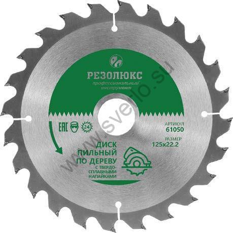 Пила дисковая по дереву с твердосплавными пластинами  210х30-32 мм 36Т Резолюкс